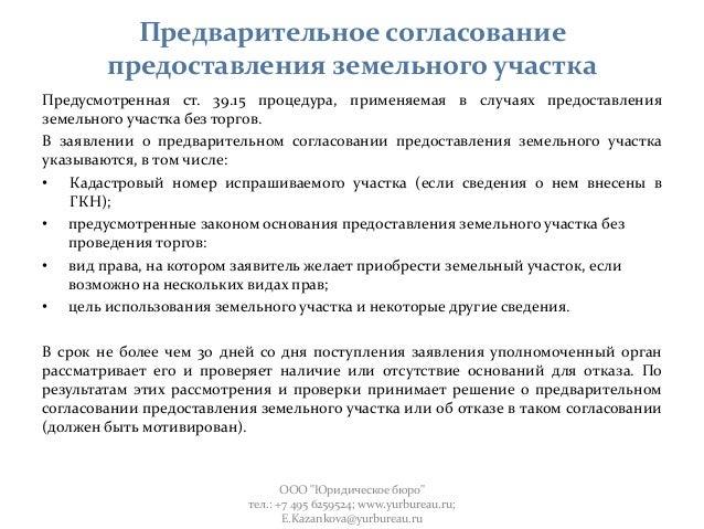 образец заявления на предварительное согласование земельного участка - фото 7
