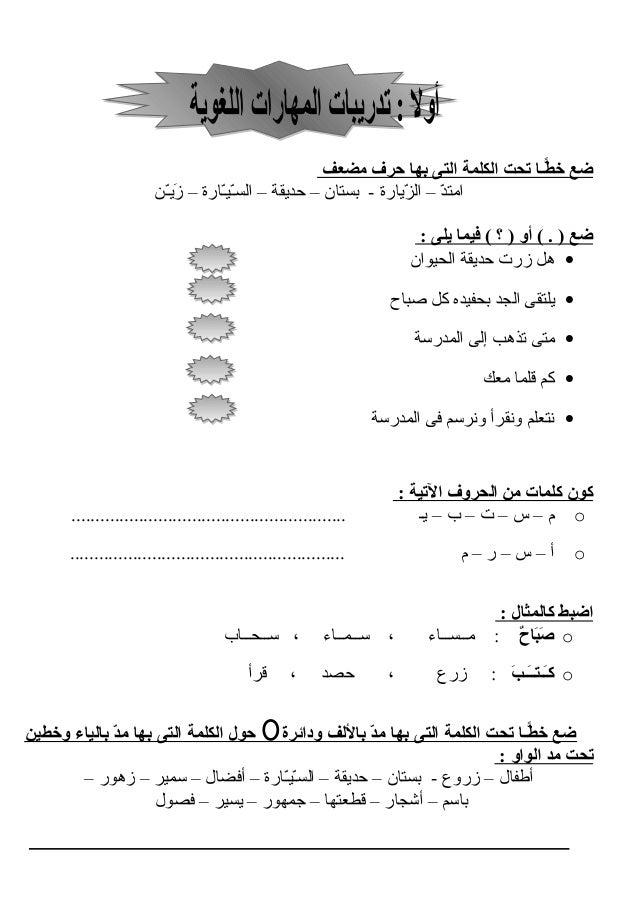كتاب المهارات الأساسية في قواعد العربية وفنونها pdf