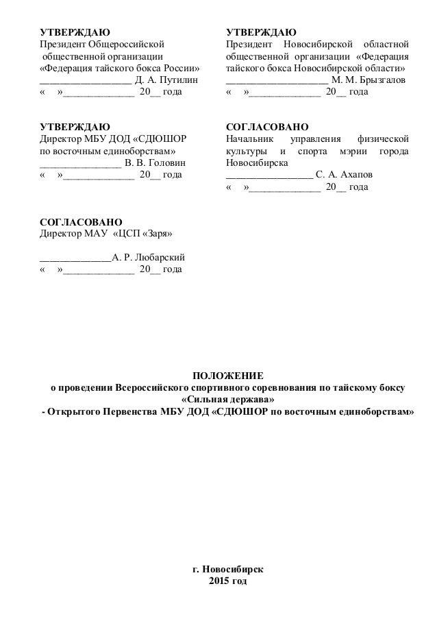 приказ на проведение спортивного мероприятия образец - фото 11