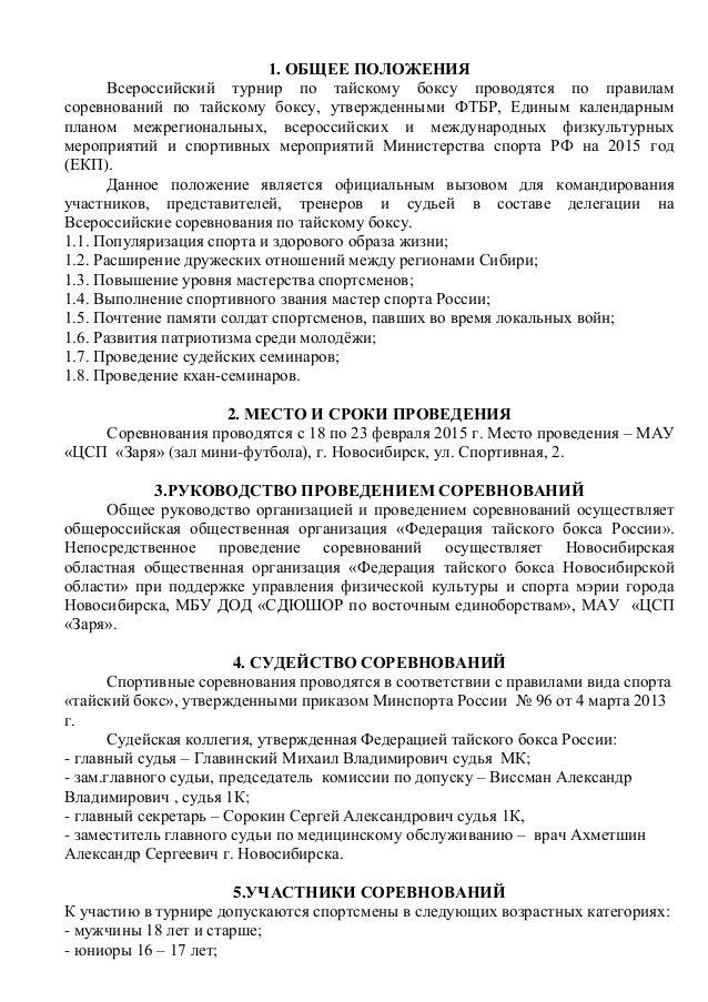 Бланки Протоколов Игры В Мини-футбол - фото 3