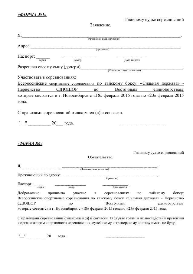приказ о проведении соревнований образец - фото 3