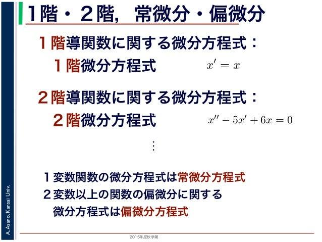 2015年度秋学期 応用数学(解析...