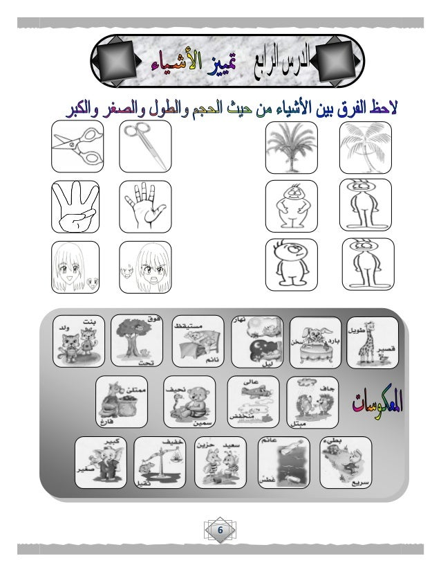 لعام 2016: كراسة تدريبات اللغة العربية للصف الأول الابتدائى - الترم الأول 2016-6-638