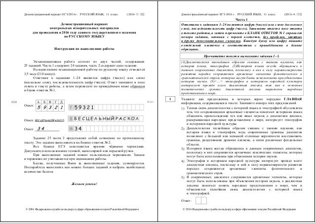 ЕГЭ 2 16 по русскому языку - Яндекс