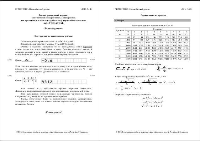 Экзамен по математике 7 класс 2013 ответы