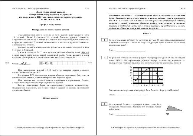 образцы егэ по математике 2016