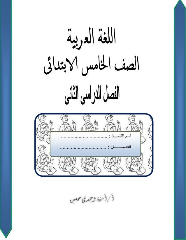 """للترم الثاني 2016: احدث واقوى بوكليت """"لغة عربية"""" للصف الخامس الابتدائي""""133 ورقة ورد pdf"""" 2016-1-638"""