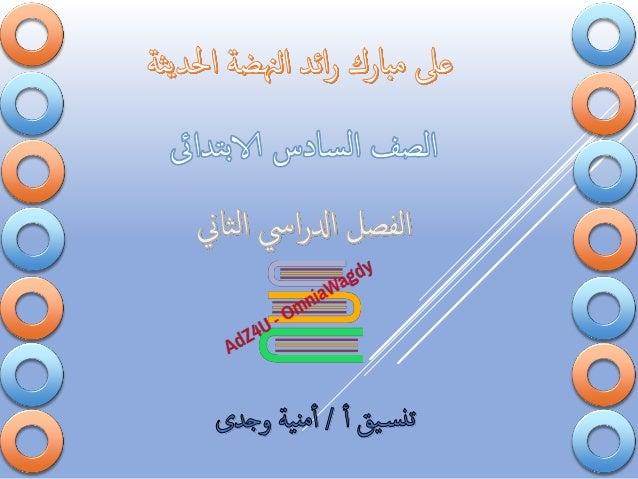 """ننشر ... اقوى كراسة مراجعة نهائية لقصة """"علي مبارك"""" للصف السادس الترم الثاني 2016-1-638"""