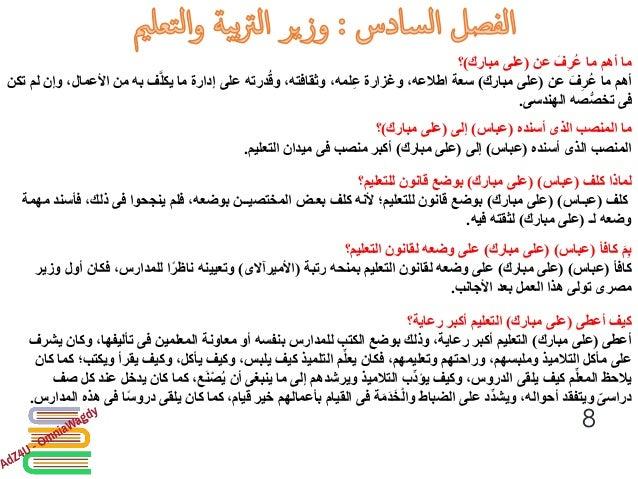 """ننشر ... اقوى كراسة مراجعة نهائية لقصة """"علي مبارك"""" للصف السادس الترم الثاني 2016-8-638"""