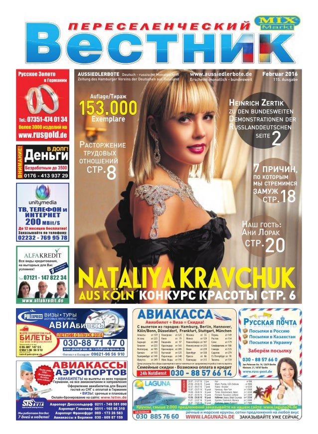 в Германии Русское Золото Tel.: 07351-474 01 34 www.rusgold.de более 3000 изделий на ЖелезнодороЖные на все направления би...