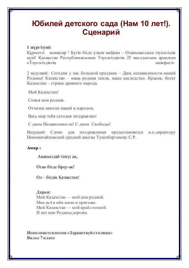 Сценарий императрица юбилей 55 лет