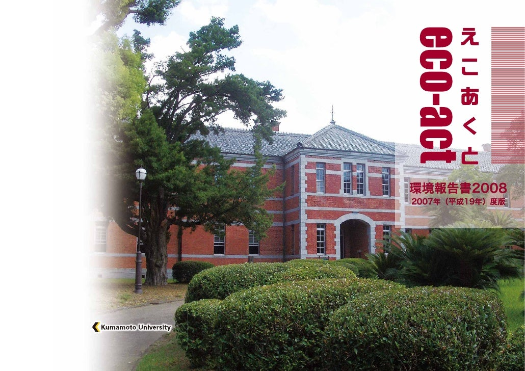 1   Kumamoto University