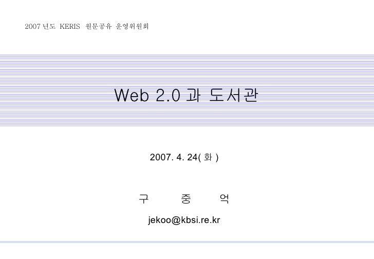 웹 2.0과 도서관