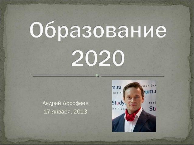 Андрей Дорофеев17 января, 2013