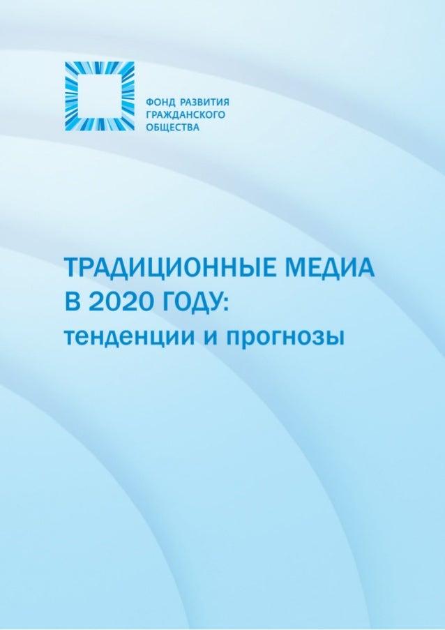 Тенденции развития традиционных медиа 2020