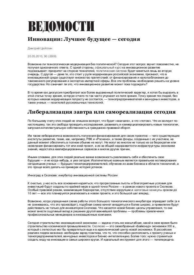 Печать Закрыть  Инновации: Лучшее будущее — сегодня Дмитрий Цейтлин 20.05.2010, 90 (2608) Возможна ли технологическая моде...