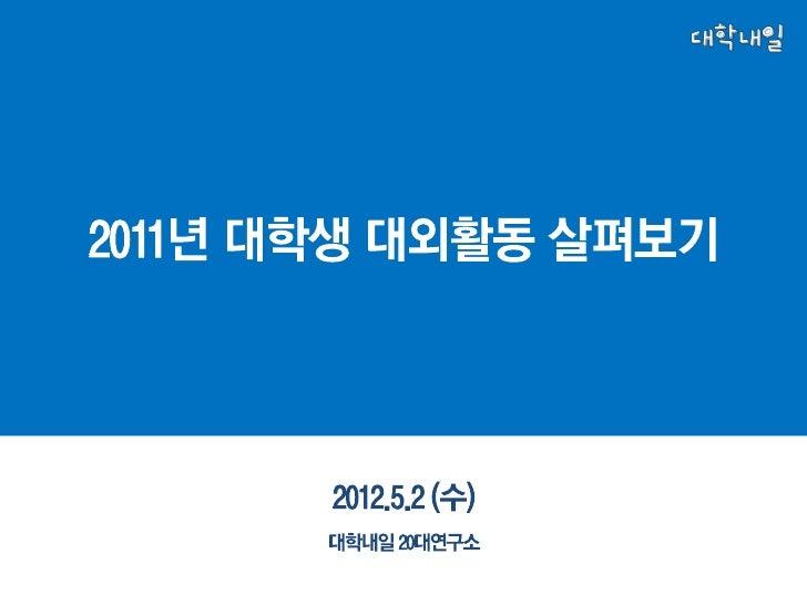 [대학내일 20대연구소] 2011년 대외활동 살펴보기