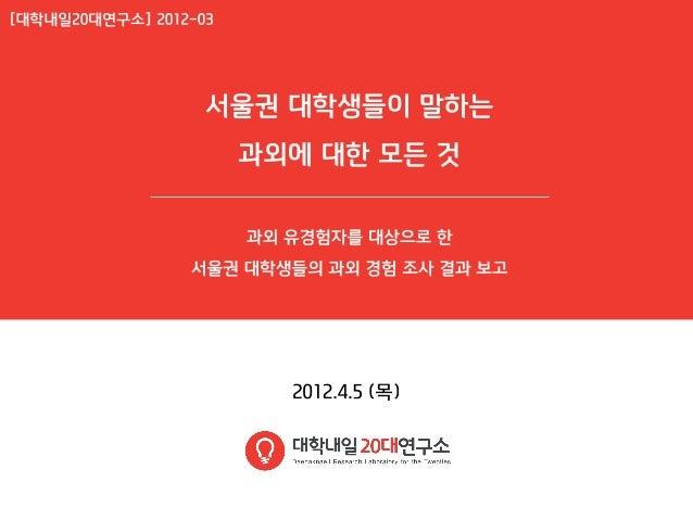 [대학내일20대연구소]201204 서울권대학생들이말하는과외의모든것(20120405)