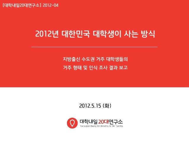 [대학내일20대연구소]201205 2012년대한민국대학생이사는방식(20120515)
