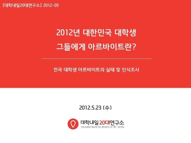 [대학내일20대연구소]201205 2012년대한민국대학생그들에게아르바이트란(20120523)