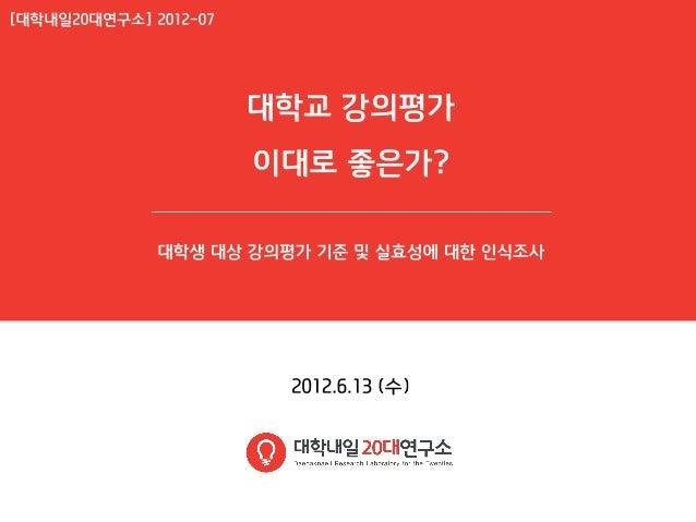 [대학내일20대연구소]201206 대학교강의평가이대로좋은가(20120613)