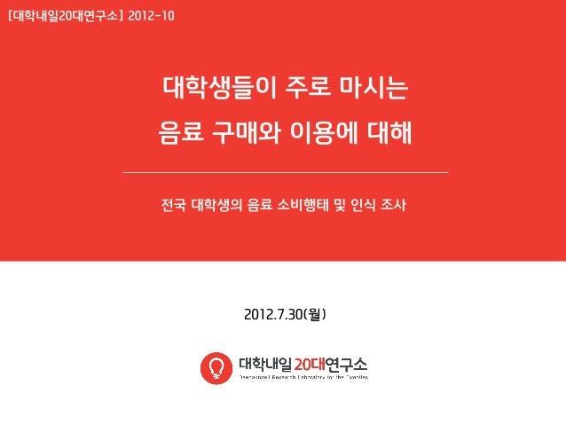 [대학내일20대연구소]201207 대학생들이주로마시는음료구매와이용에대해(20120730)