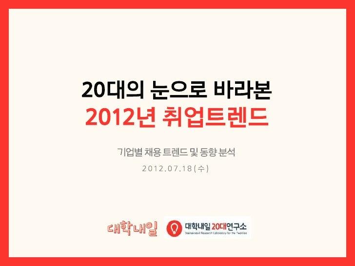 대학내일20대연구소 2012년상반기취업채용트렌드리포트(20120718)