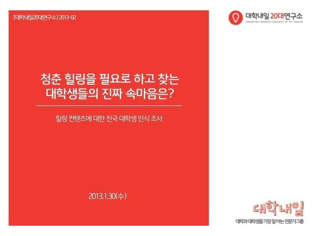 [대학내일20대연구소]201302 힐링을필요로하는대학생들의속마음은(20130130)