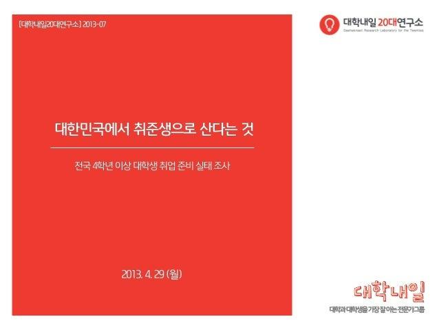 [대학내일20대연구소]201307 대한민국에서취준생으로산다는것(20130429)