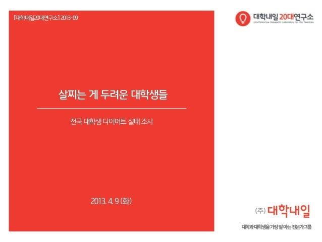[대학내일20대연구소]201309 살찌는게두려운대학생들(20130603)