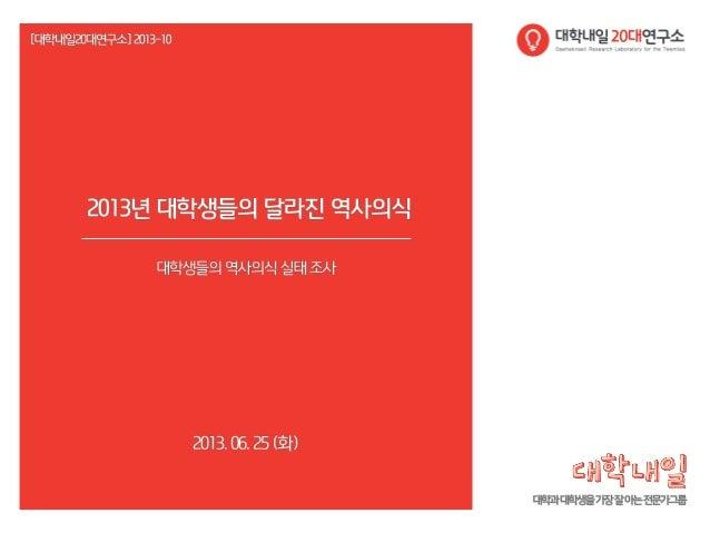 [대학내일20대연구소]201310 2013년 대학생들의 달라진 역사의식 20130625