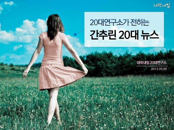 [20대연구소]간추린20대뉴스(내부공유) 20120509