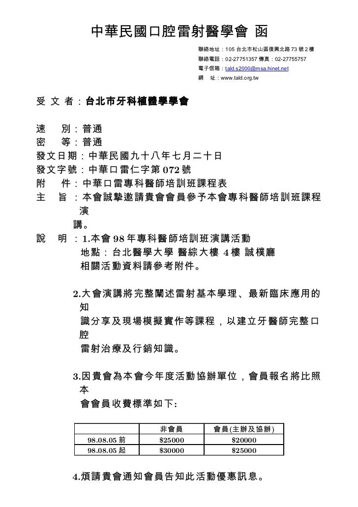 中華民國口腔雷射醫學會 函