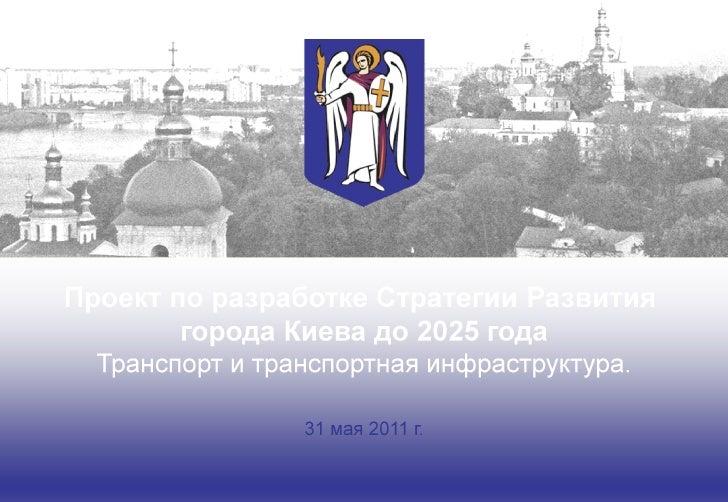 транспорт киев2025-30май11-пб