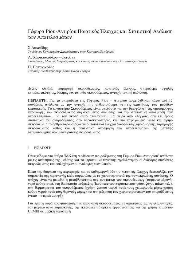 Γέφυρα Ρίου-Αντιρίου:Ποιοτικός Έλεγχος και Στατιστική Ανάλυσητων ΑποτελεσµάτωνΣ.ΛυκούδηςΥπεύθυνος Εργαστηρίου Σκυροδέµατος...