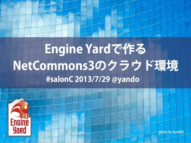 #salonC 2013/7/29 @yando Engine Yardで作る NetCommons3のクラウド環境 photo by buck82