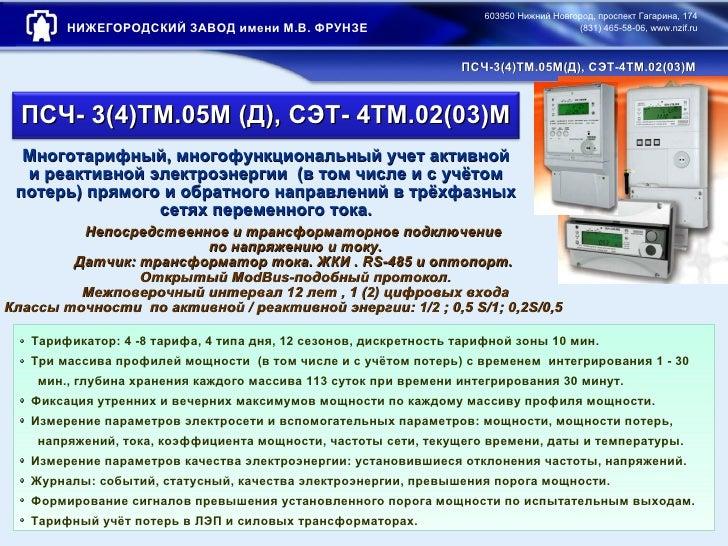 ПСЧ-3(4)ТМ.05М(Д),