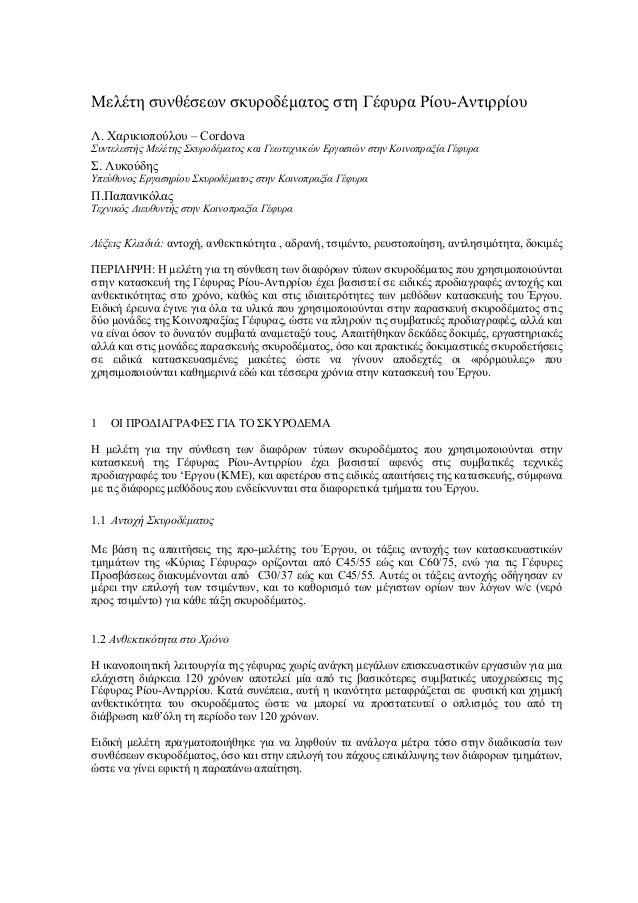 Μελέτη συνθέσεων σκυροδέµατος στη Γέφυρα Ρίου-ΑντιρρίουΛ. Χαρικιοπούλου – CordovaΣυντελεστής Μελέτης Σκυροδέµατος και Γεωτ...