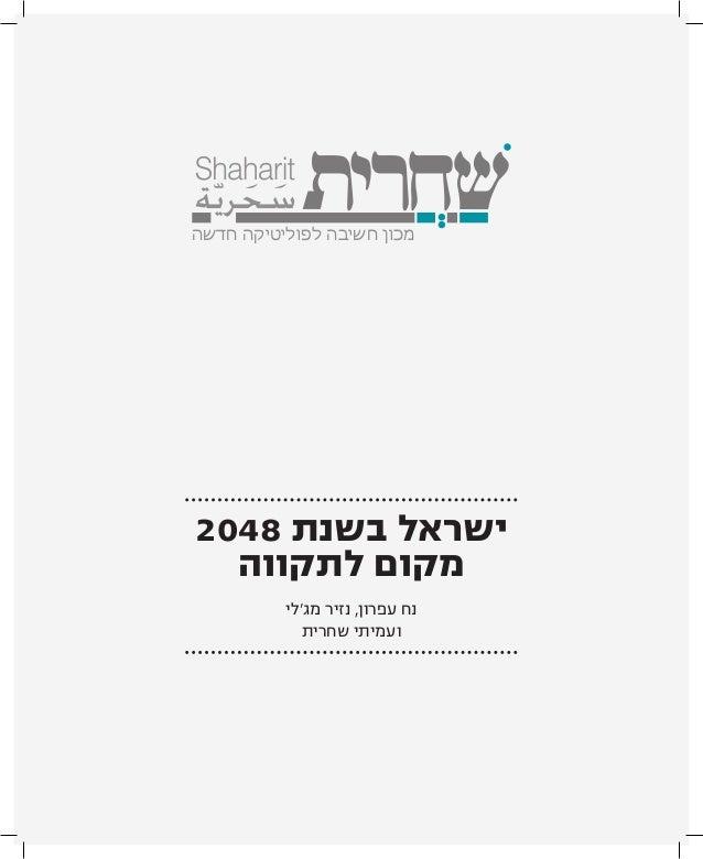 מכון חשיבה לפוליטיקה חדשהישראל בשנת 8402  מקום לתקווה          נח עפרון, נזיר מגלי             ועמיתי שחרית