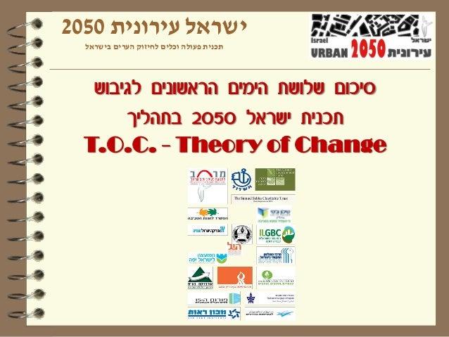 ישראל עירונית 0502  תכנית פעולה וכלים לחיזוק הערים בישראל    סיכום שלושת הימים הראשונים לגיבוש        תכנית ישראל 0...