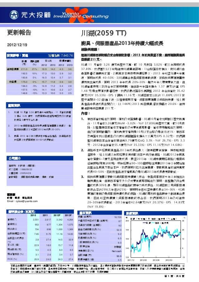 更新報告                                                         川湖(2059 TT)2012/12/19                                        ...