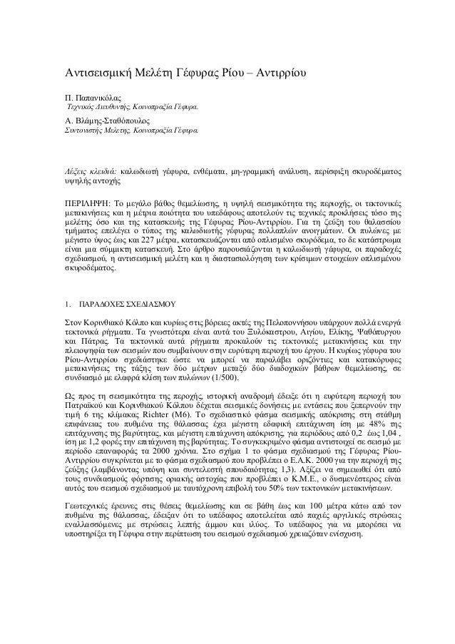 Αντισεισµική Μελέτη Γέφυρας Ρίου – ΑντιρρίουΠ. ΠαπανικόλαςΤεχνικός ∆ιευθυντής, Κοινοπραξία Γέφυρα.Α. Βλάµης-ΣταθόπουλοςΣυν...