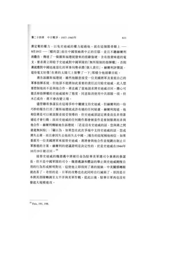 part24 中日战争,1937-1945 c
