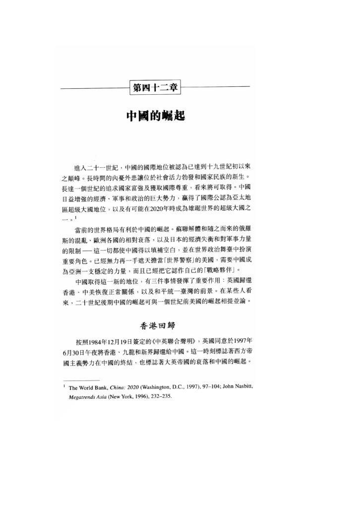 part42 中国的崛起 a
