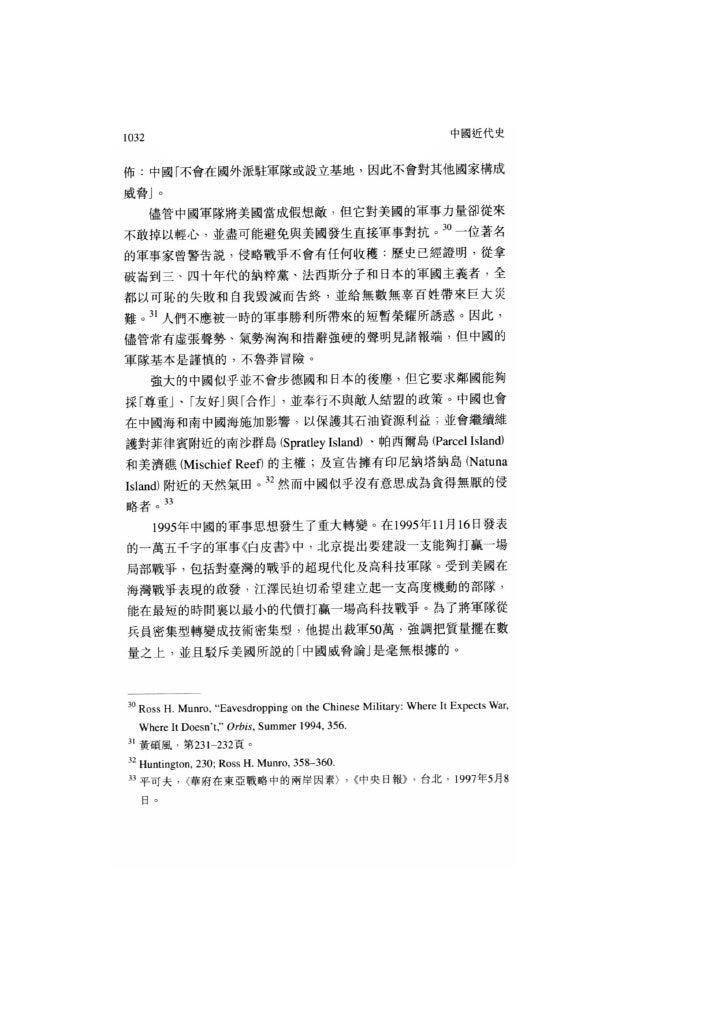 part42 中国的崛起 b