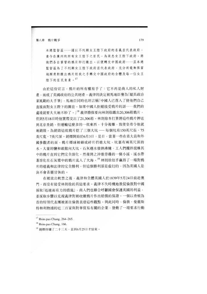 part8 鸦片战争 b
