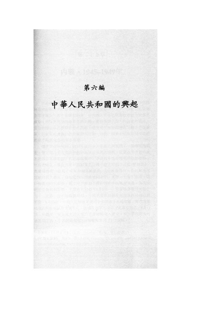 part25 内战,1945-1949 a