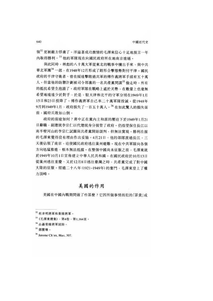 part25 内战,1945-1949 b