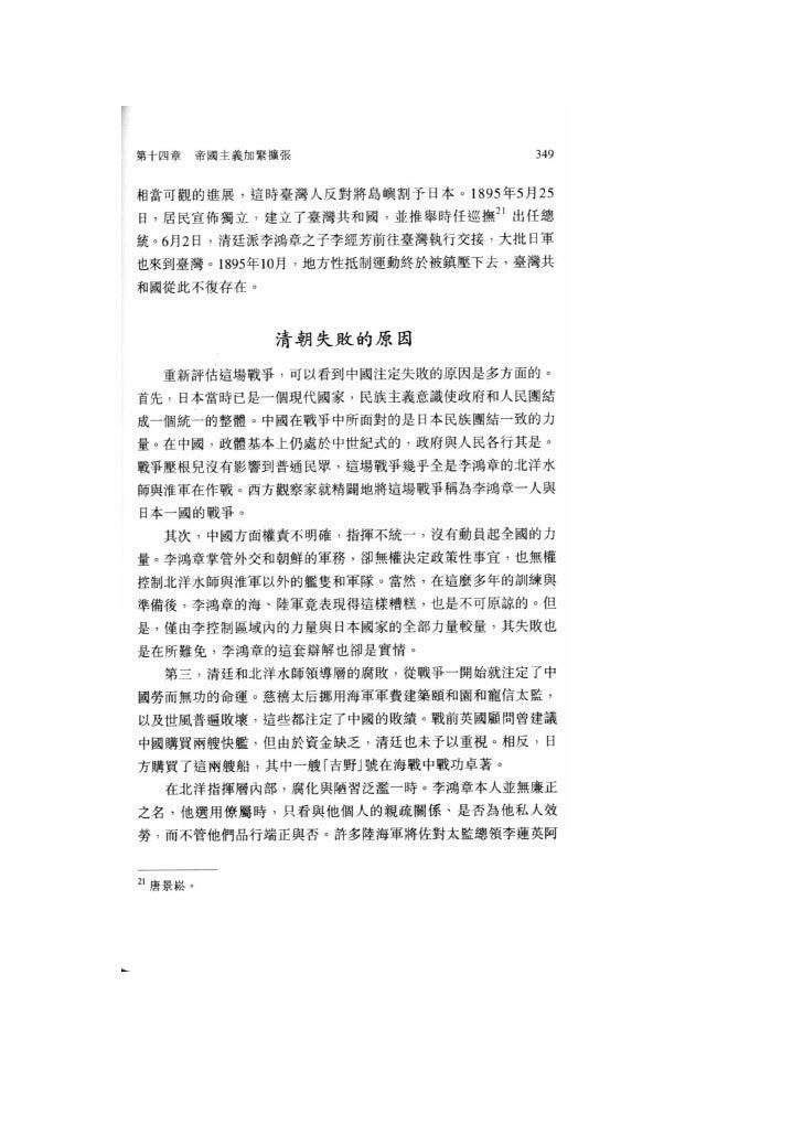 "part14 帝国主义加紧扩张:日本侵略朝鲜与""中国的瓜分危机"" 02"