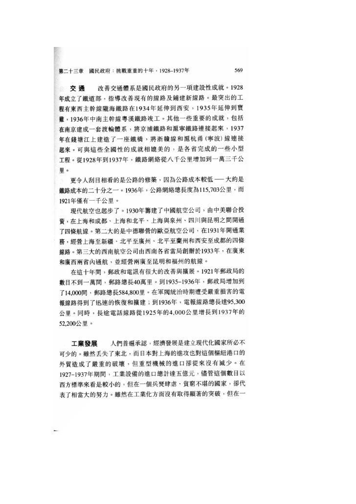 part23 国民政府:挑战重重的十年,1928-1937 c